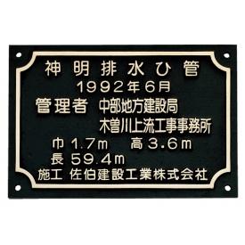 福彫 業務用サイン 鋳物館銘板・公共銘板 ブロンズ鋳物施工銘板 BZ-19 『表札 サイン』