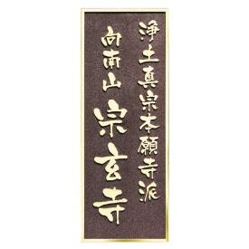 福彫 業務用サイン 鋳物館銘板・公共銘板 ブロンズ鋳物銘板 BZ-26 『表札 サイン』