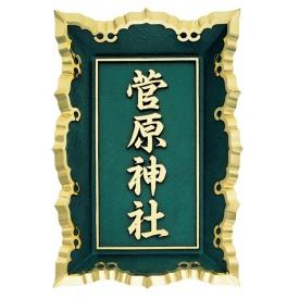 福彫 業務用サイン 鋳物館銘板・公共銘板 ブロンズ鋳物(金メッキ) BZ-20 『表札 サイン』