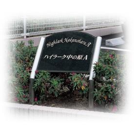 福彫 エントラスサイン(マンション・集合住宅・アパート) 黒ミカゲ AZ-126 『表札 サイン』