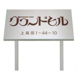 福彫 エントラスサイン(マンション・集合住宅・アパート) ステンレスドライエッチング PZ-302 『表札 サイン』