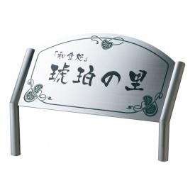 福彫 エントラスサイン(マンション・集合住宅・アパート) ステンレス板ドライエッチング SZ-304 『表札 サイン』