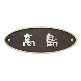 福彫 エクステリアメーカー対応サイン 切文字・鋳物・エンブレム貼付け ステンレス切文字 EXKT-67 『機能門柱 TOEX用』 『表札 サイン 戸建』