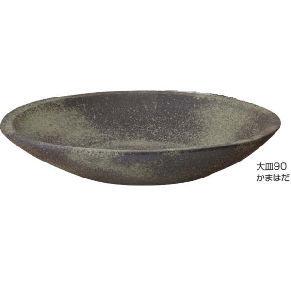 タカショー 水鉢 大皿90