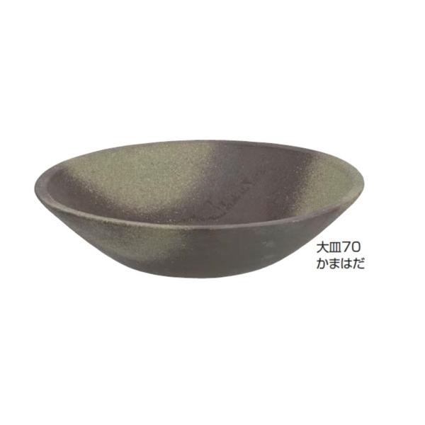 タカショー 水鉢 大皿70