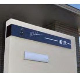 美濃クラフト ちょうどいいサイン IPC-102 『表札 サイン 戸建』