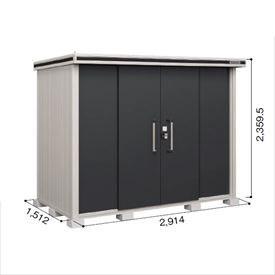 ヨドコウ LMD/エルモ LMD-2915H 物置 一般型 背高Hタイプ 『追加金額で工事も可能』 『屋外用中型・大型物置』 スミ