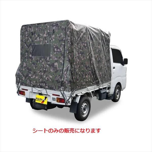 南榮工業 軽トラック幌セット KH-7  迷彩グリーン
