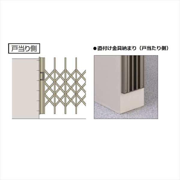 三協アルミ オプション エアリーナ2 ミニ 片開きタイプ 戸当たり用直付け金具 H10