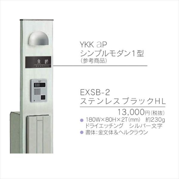 福彫 エクステリアメーカー対応サイン 機能門柱対応表札 シンプルモダン 1型 EXSB-2 ステンレスブラック 『機能門柱 YKK用』 『表札 サイン 戸建』