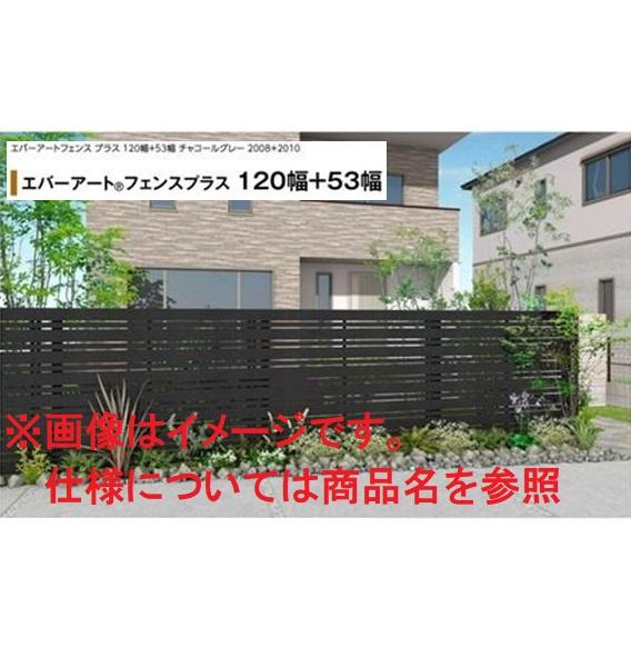 タカショー エバーアートフェンスプラス 120幅+53幅幅 2006 フェンス本体(1枚) 『アルミフェンス 柵』