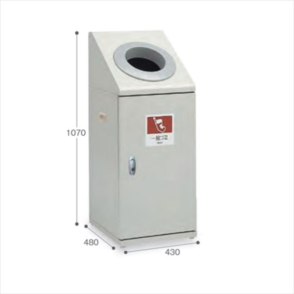 送料無料 超激安特価 テラモト 専用投入口で分別しやすいシンプルデザインの分別屑入です スチール製屑入 屋外用 贈与 ゴミ箱 トラッシュボックスC-60 DS-190-110-0 G 一般ゴミ用