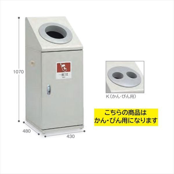 テラモト  スチール製屑入(屋外用)  トラッシュボックスC-60  (K)かん・びん用 『ゴミ箱』  DS-190-120-0