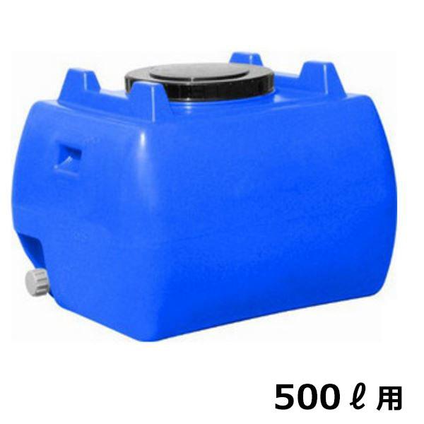スイコー ホームローリータンク 500L ハンドホール・ドレンキャップ付き 『回転成形のタンクをご家庭でも!』 青
