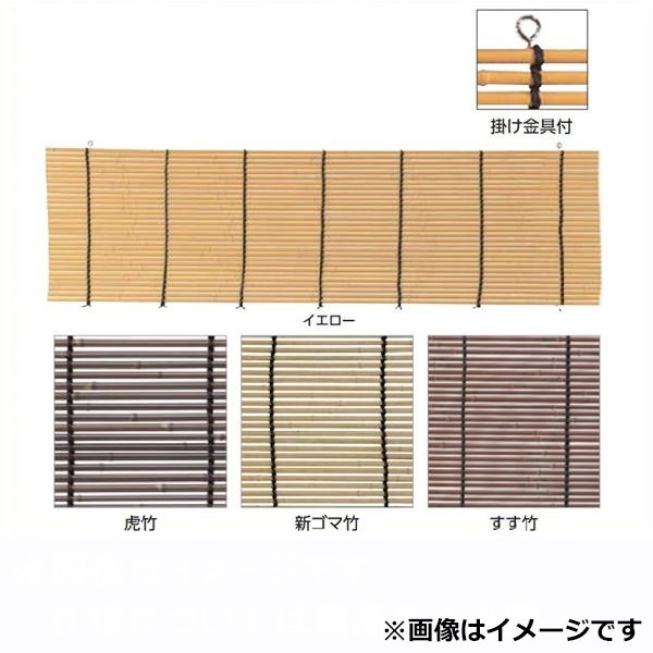 タカショー 軒掛けスダレ W900×H1600  新ゴマ竹(受注生産品), ボアスコンプラス 06e66510