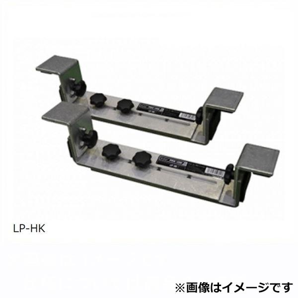 ピカコーポレイション はしご固定金具 セーフティクライマー LP-HK
