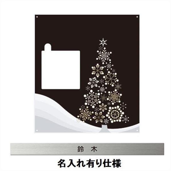 エクスタイル 宅配ボックス コンボ 推奨パネル 表札 シーズナブル クリスマス 名入れあり コンパクトタイプ 右開きタイプ(R) 75491401 ECOPC-57-R-1
