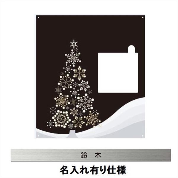 エクスタイル 宅配ボックス コンボ 推奨パネル 表札 シーズナブル クリスマス 名入れあり コンパクトタイプ 左開きタイプ(L) 75491501 ECOPC-57-L-1