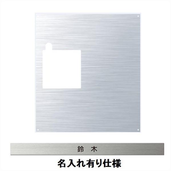 エクスタイル 宅配ボックス コンボ 推奨パネル 表札 ステンレス 名入れあり コンパクトタイプ 右開きタイプ(R) 75492201 ECOPC-61-R-1