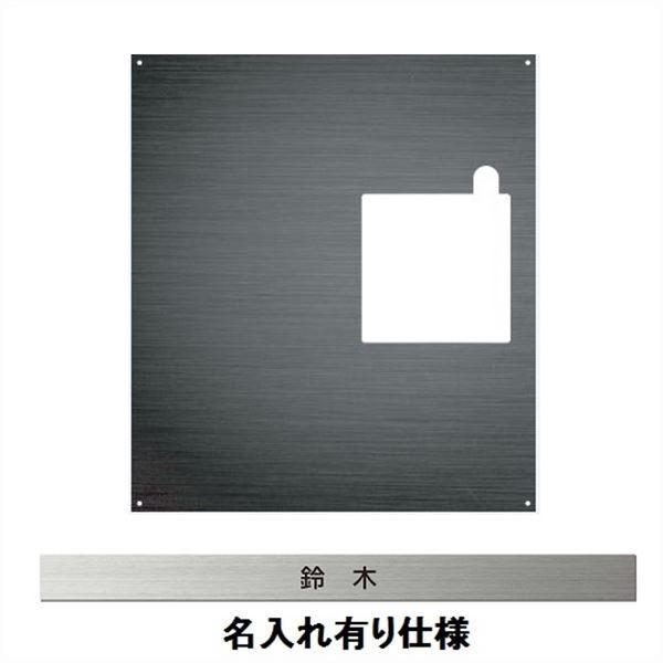 エクスタイル 宅配ボックス コンボ 推奨パネル 表札 ブラックステンレス 名入れあり コンパクトタイプ 左開きタイプ(L) 75492501 ECOPC-62-L-1