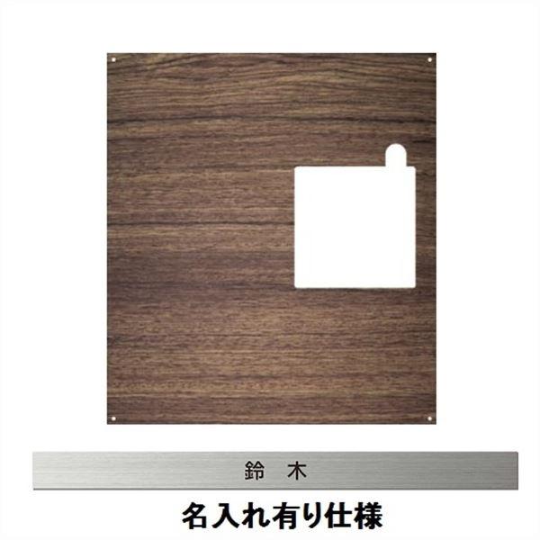 エクスタイル 宅配ボックス コンボ 推奨パネル 表札 ナチュラル 木目 名入れあり コンパクトタイプ 左開きタイプ(L) 75492701 ECOPC-63-L-1
