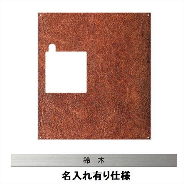 エクスタイル 宅配ボックス コンボ 推奨パネル 表札 ヴィンテージレザー 名入れあり コンパクトタイプ 右開きタイプ(R) 75493401 ECOPC-67-R-1