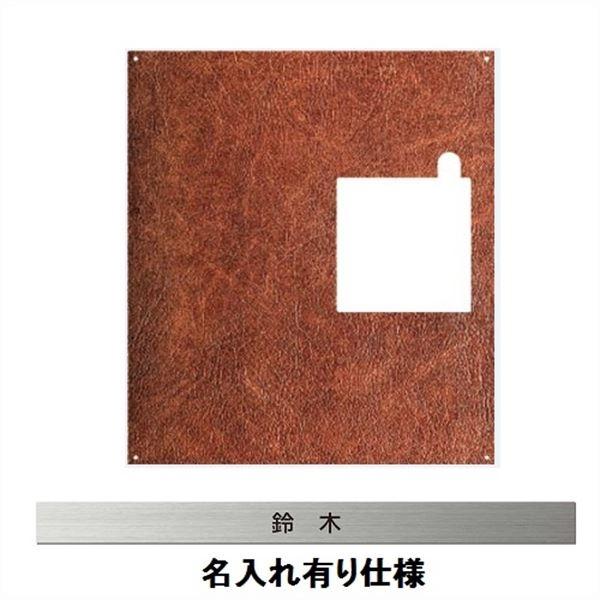 エクスタイル 宅配ボックス コンボ 推奨パネル 表札 ヴィンテージレザー 名入れあり コンパクトタイプ 左開きタイプ(L) 75493501 ECOPC-67-L-1