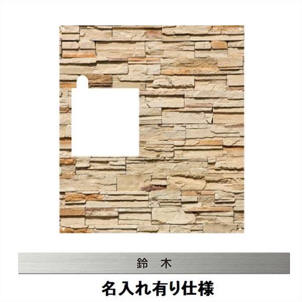 エクスタイル 宅配ボックス コンボ 推奨パネル 表札 ヴィラリゾート 石積み 名入れあり コンパクトタイプ 右開きタイプ(R) 75494001 ECOPC-70-R-1
