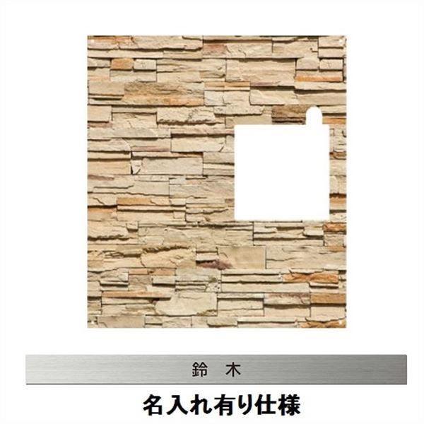 エクスタイル 宅配ボックス コンボ 推奨パネル 表札 ヴィラリゾート 石積み 名入れあり コンパクトタイプ 左開きタイプ(L) 75494101 ECOPC-70-L-1