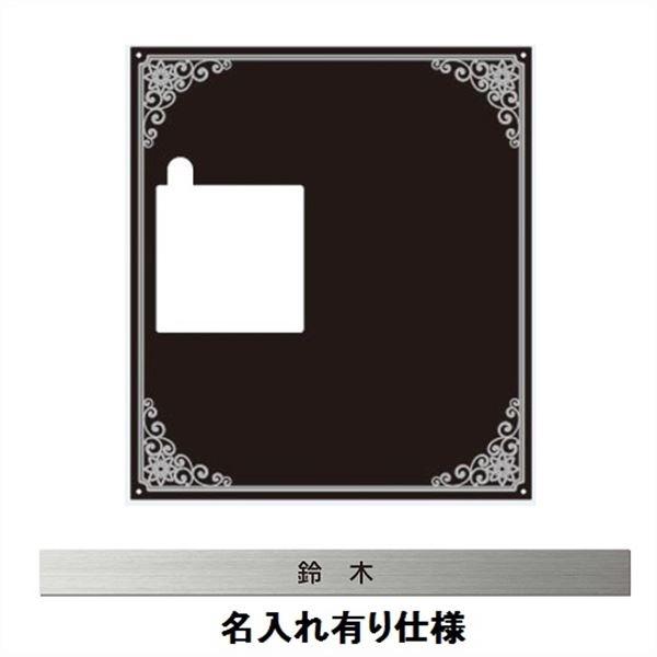 エクスタイル 宅配ボックス コンボ 推奨パネル 表札 モダンクラシック エレガント 名入れあり コンパクトタイプ 右開きタイプ(R) 75494601 ECOPC-73-R-1