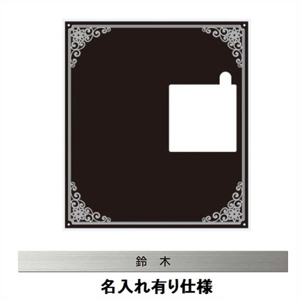 エクスタイル 宅配ボックス コンボ 推奨パネル 表札 モダンクラシック エレガント 名入れあり コンパクトタイプ 左開きタイプ(L) 75494701 ECOPC-73-L-1