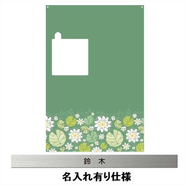 エクスタイル 宅配ボックス コンボ 推奨パネル 表札 ボタニカルC 名入れあり ハーフ・ミドルタイプ 右開きタイプ(R) 75495801 ECOPH-53-R