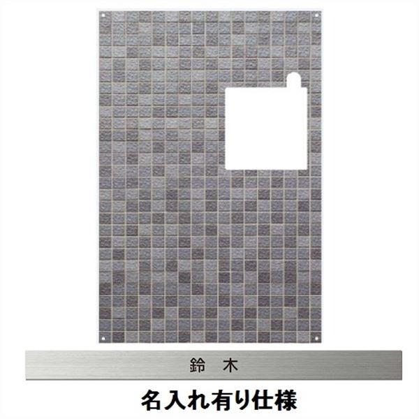 エクスタイル 宅配ボックス コンボ 推奨パネル 表札 マテリアル タイル 名入れあり ハーフ・ミドルタイプ 左開きタイプ(L) 75496501 ECOPH-56-L