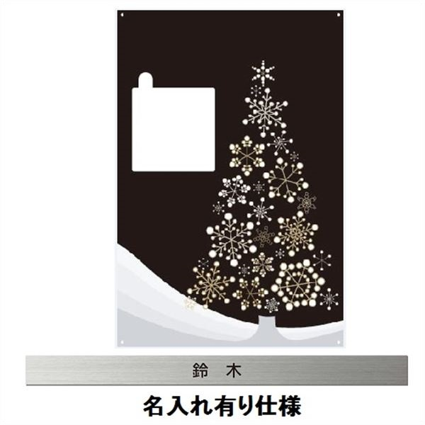 エクスタイル 宅配ボックス コンボ 推奨パネル 表札 シーズナブル クリスマス 名入れあり ハーフ・ミドルタイプ 右開きタイプ(R) 75496601 ECOPH-57-R