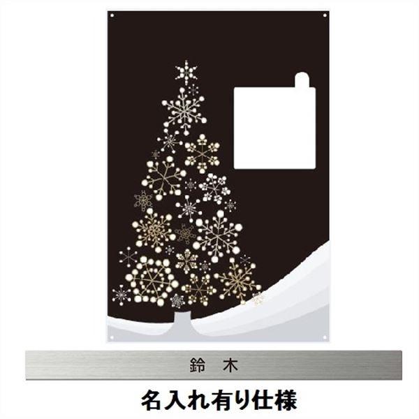 エクスタイル 宅配ボックス コンボ 推奨パネル 表札 シーズナブル クリスマス 名入れあり ハーフ・ミドルタイプ 左開きタイプ(L) 75496701 ECOPH-57-L