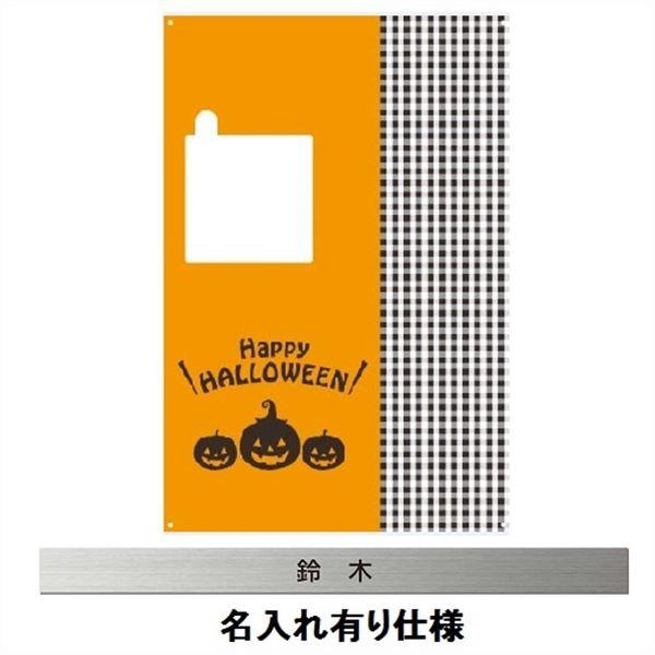 エクスタイル 宅配ボックス コンボ 推奨パネル 表札 シーズナブル ハロウィン 名入れあり ハーフ・ミドルタイプ 右開きタイプ(R) 75496801 ECOPH-58-R