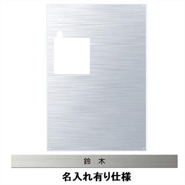 エクスタイル 宅配ボックス コンボ 推奨パネル 表札 ステンレス 名入れあり ハーフ・ミドルタイプ 右開きタイプ(R) 75497401 ECOPH-61-R