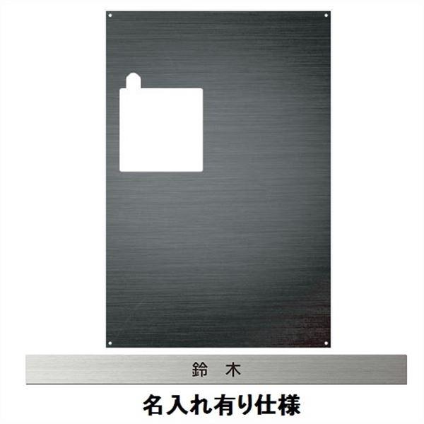 エクスタイル 宅配ボックス コンボ 推奨パネル 表札 ブラックステンレス 名入れあり ハーフ・ミドルタイプ 右開きタイプ(R) 75497601 ECOPH-62-R