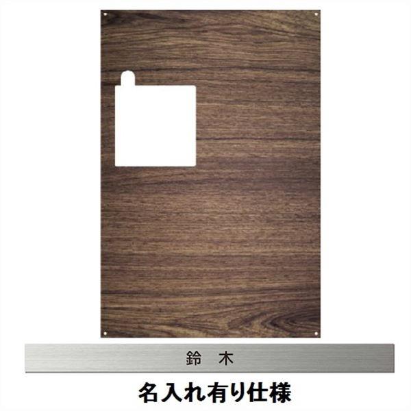 エクスタイル 宅配ボックス コンボ 推奨パネル 表札 ナチュラル 木目 名入れあり ハーフ・ミドルタイプ 右開きタイプ(R) 75497801 ECOPH-63-R