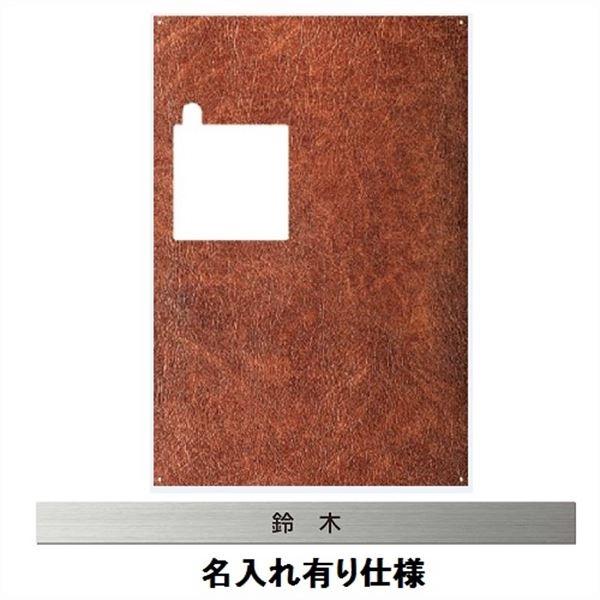 エクスタイル 宅配ボックス コンボ 推奨パネル 表札 ヴィンテージレザー 名入れあり ハーフ・ミドルタイプ 右開きタイプ(R) 75498601 ECOPH-67-R