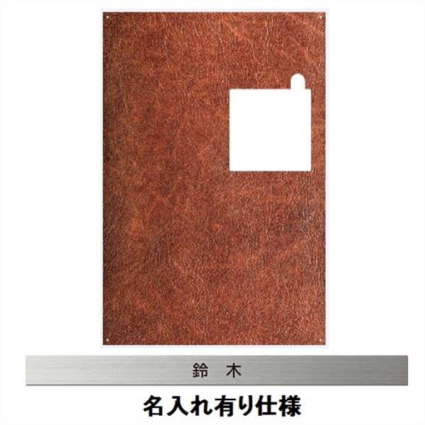 エクスタイル 宅配ボックス コンボ 推奨パネル 表札 ヴィンテージレザー 名入れあり ハーフ・ミドルタイプ 左開きタイプ(L) 75498701 ECOPH-67-L