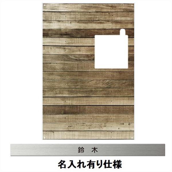 エクスタイル 宅配ボックス コンボ 推奨パネル 表札 ヴィンテージウッド 名入れあり ハーフ・ミドルタイプ 左開きタイプ(L) 75498901 ECOPH-68-L