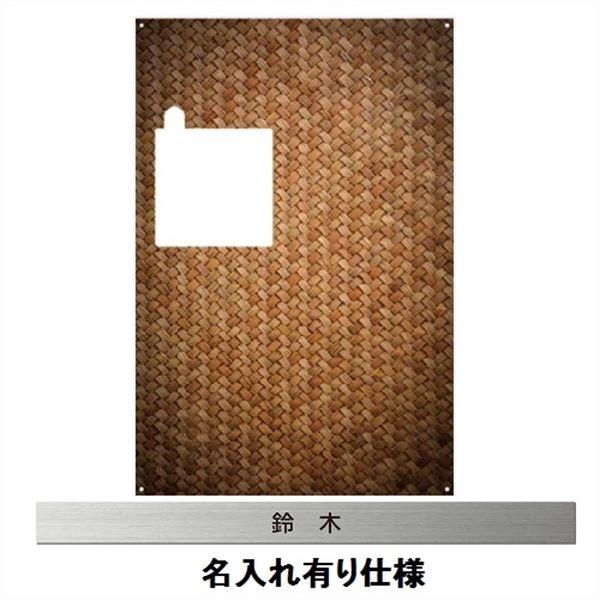 エクスタイル 宅配ボックス コンボ 推奨パネル 表札 ヴィラリゾート 籐編み 名入れあり ハーフ・ミドルタイプ 右開きタイプ(R) 75499001 ECOPH-69-R