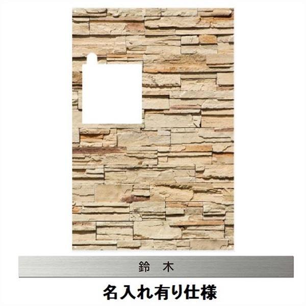 エクスタイル 宅配ボックス コンボ 推奨パネル 表札 ヴィラリゾート 石積み 名入れあり ハーフ・ミドルタイプ 右開きタイプ(R) 75499201 ECOPH-70-R