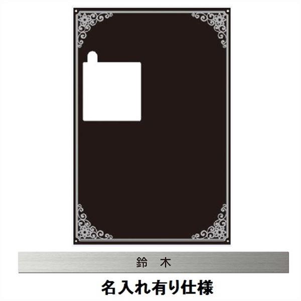 エクスタイル 宅配ボックス コンボ 推奨パネル 表札 モダンクラシック エレガント 名入れあり ハーフ・ミドルタイプ 右開きタイプ(R) 75499801 ECOPH-73-R