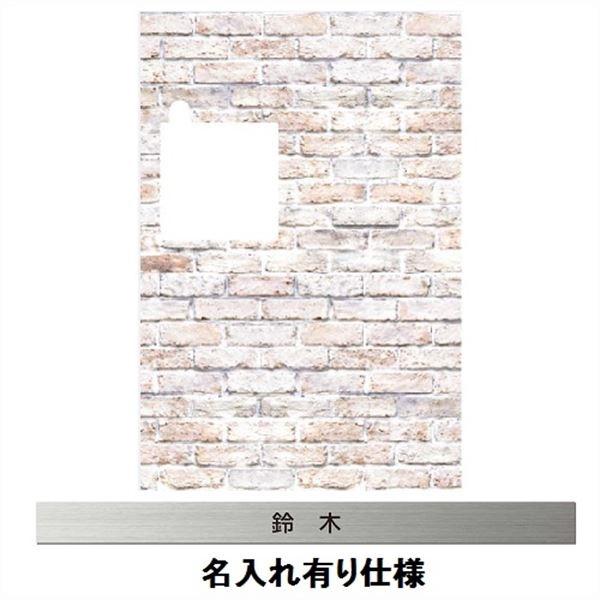 エクスタイル 宅配ボックス コンボ 推奨パネル 表札 モダンクラシック レンガ 名入れあり ハーフ・ミドルタイプ 右開きタイプ(R) 75500001 ECOPH-74-R