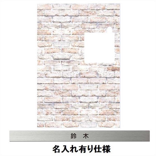 エクスタイル 宅配ボックス コンボ 推奨パネル 表札 モダンクラシック レンガ 名入れあり ハーフ・ミドルタイプ 左開きタイプ(L) 75500101 ECOPH-74-L
