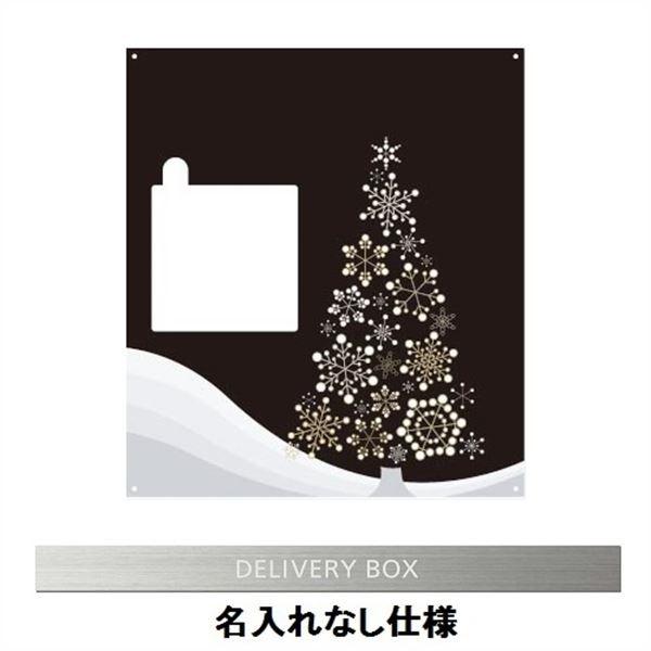 エクスタイル 宅配ボックス コンボ 推奨パネル シーズナブル クリスマス 名入れ無し コンパクトタイプ 右開きタイプ(R) ECOPC-57-R-1 シーズナブル クリスマス