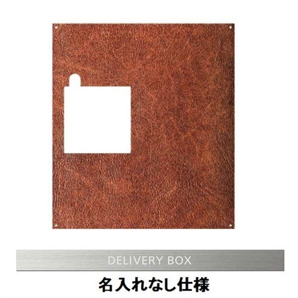 エクスタイル 宅配ボックス コンボ 推奨パネル ヴィンテージレザー 名入れ無し コンパクトタイプ 右開きタイプ(R) ECOPC-67-R-1 ヴィンテージレザー