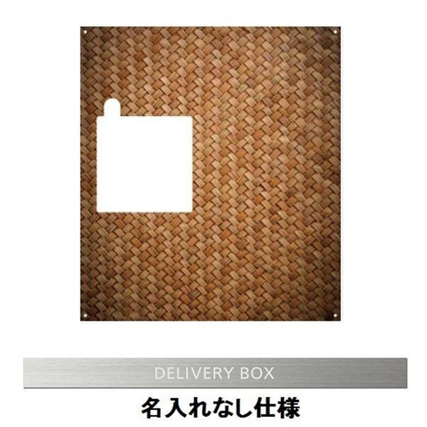 エクスタイル 宅配ボックス コンボ 推奨パネル ヴィラリゾート 籐編み 名入れ無し コンパクトタイプ 右開きタイプ(R) ECOPC-69-R-1 ヴィラリゾート 籐編み